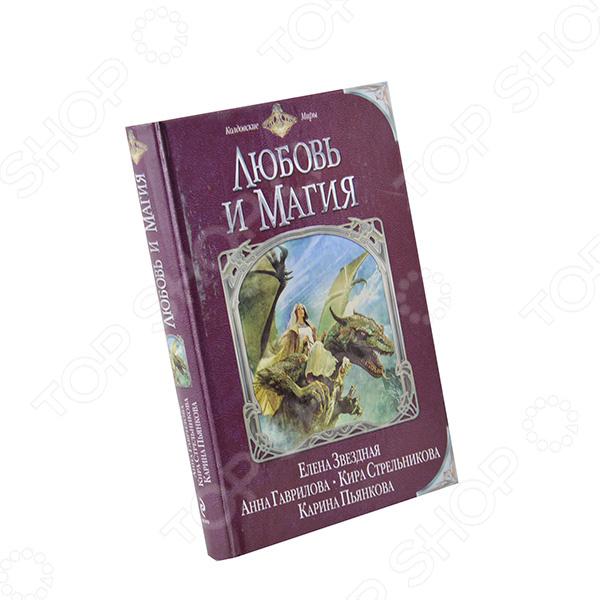 Русское фэнтези Эксмо 978-5-699-69186-9 произведения отечественных писателей эксмо 978 5 699 75521 9