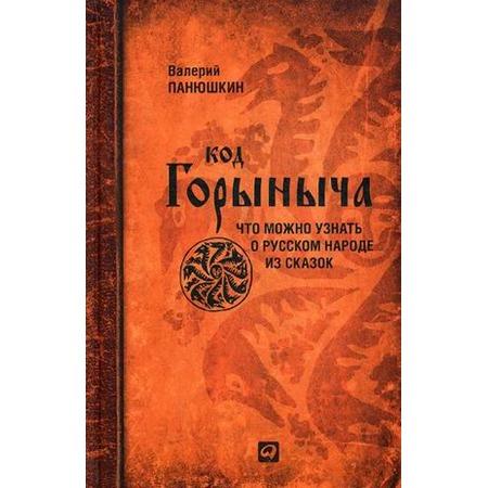 Купить Код Горыныча. Что можно узнать о русском народе из сказок