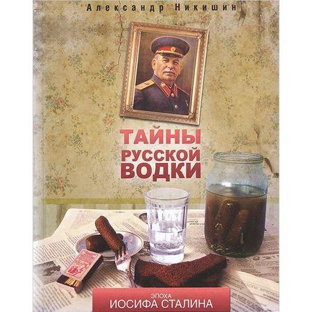Купить Тайны русской водки. Эпоха Иосифа Сталина