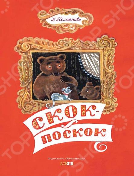 Стихи для малышей Мелик-Пашаев 978-5-9907700-3-4 Скок-поскок