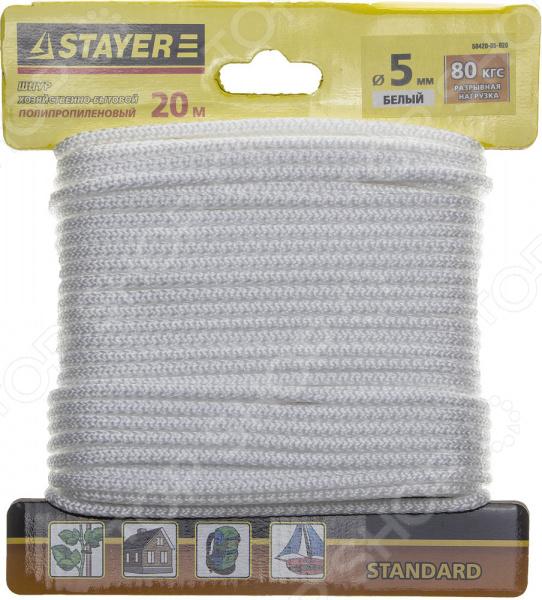 Шнур без сердечника Stayer Standard шнур stayer standard 5мм 700м 50421 05 700