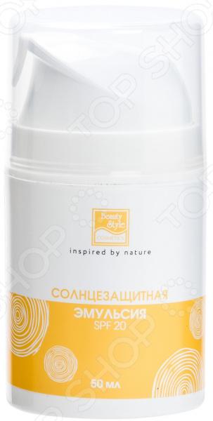 Солнцезащитная эмульсия Beauty Style SPF 20 содержит химические и физические факторы защиты. На наш организм воздействуют два спектра лучей UVB они активируют выработку меланина в клетках, формируют загар и вызывают солнечные ожоги, и UVA самые опасные, вредно воздействуют на дерму. С помощью насыщенного состава на базе природных экстрактов, витаминов и антиоксидантов препарат заботливо ухаживает за кожей.  Преимущества  Не оставляет белых разводов.  Увлажняет кожу.  Снимает сухость и красноту.  Оберегает и преображает кожу любого типа.  Сочетается с любыми дневными кремами.  Активно защищает от солнечных лучей.  Кожа становится мягкой и упругой. Состав  Пантенол справляется с глубокими мимическими морщинами. Увлажняет и увеличивает скорость регенерации кожи. Приводит в порядок процесс метаболизма клеток. Стимулирует выработку коллагена.  Аллантоин обладает противовоспалительным, бактерицидным и антиоксидантным свойствами.  Экстракт цветков ромашки отбеливает, успокаивает кожу. Повышает ее сопротивляемость. Снимает напряжение и улучшает микроциркуляцию крови.  Витамины А, С, Е, F оказывают оздоравливающее и ранозаживляющее действие.  Гиалуроновая кислота увлажняет и омолаживает кожу.  Эктоин защищает клетки от экстремальных условий окружающей среды, высокой концентрации солей, высыхания и УФ-излучения.  Экстракт гамамелиса корректирует сосудистую сетку на лице сужает поры, замедляет процессы увядания.  Коллаген образует влагоудерживающий слой на коже и замедляет старение.