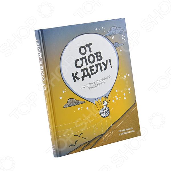 Достижение успеха в жизни Манн, Иванов и Фербер 978-5-00057-172-9