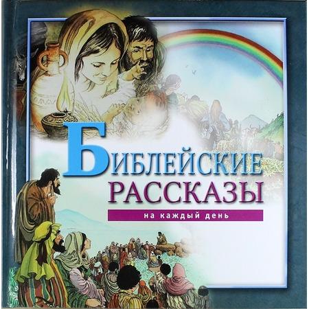 Купить Библейские рассказы на каждый день