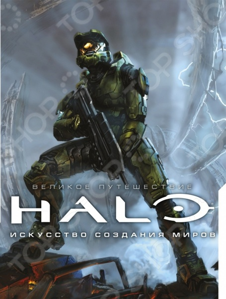 Великое путешествие Halo: искусство создания миров - это полная галерея образов вселенной Halo. Здесь представлены наброски и концепт-арты от Столпа осени до улиц Новой Момбасы. Даже если вы не Мастер Чиф или Ноубл-6, благодаря этим материалам вы получите полный доступ ко всем новейшим данным архивов Halo. Великое путешествие Halo: искусство создания миров позволяет оценить накопленный за десять лет потрясающий графический материал, впервые собранный под одной обложкой. За это время игры серии становились все более масштабными, герои - мощными, а враги - коварными... Но в целом Halo оставалась все той же захватывающей историей о борьбе человечества в межгалактической войне за свое существование.