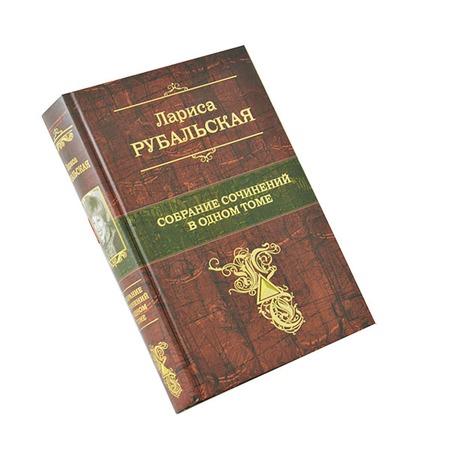 Купить Собрание сочинений в одном томе
