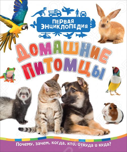 Домашние питомцы Росмэн (Первая энциклопедия)
