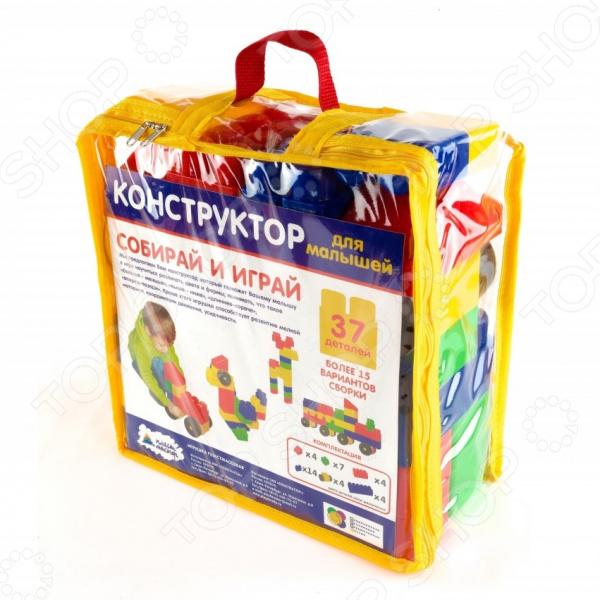 Конструктор для малышей Пластмастер 14015