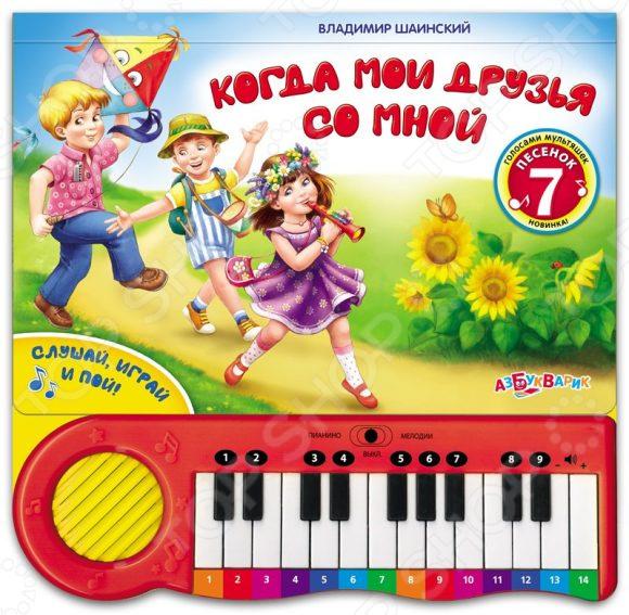 Когда мои друзья со мной. Книга-пианино Книжки со звуковым модулем Азбукварик 9785906764416 /