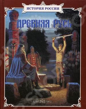 История России Белый город 978-5-7793-1240-0 Древняя Русь