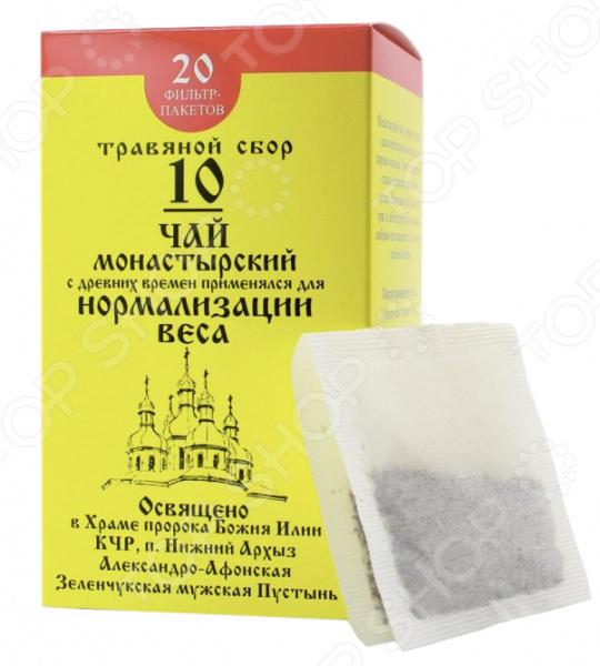 Чай монастырский No. 10 «Для нормализации веса»  Пустырник. Нормальное давление не снижает. В коробке 20 пакетиков....