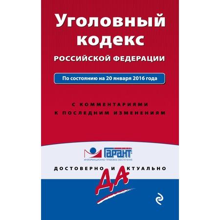 Купить Уголовный кодекс Российской Федерации. По состоянию на 20 января 2016 года. С комментариями к последним изменениям