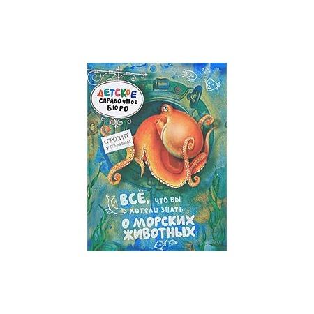 Купить Все, что вы хотели знать о морских животных
