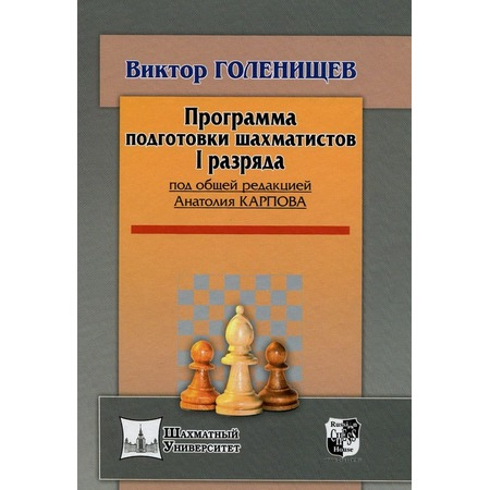 Купить Программа подготовки шахматистов I разряда