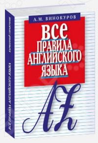Справочник состоит из четырех основных частей и двух приложений и содержит информацию по всем правилам фонетики, орфографии, грамматики морфологии и синтаксису , пунктуации современного английского языка. Правила сопровождаются примерами с переводом на русский язык и наглядными, удобными схемами и таблицами. Приложения включают словарь основных английских фразовых глаголов, а также полный список неправильных глаголов. Книга Все правила английского языка поможет систематизировать, совершенствовать свои знания и подготовиться к экзаменам; предназначается для всех, изучающих английский язык школьников, студентов, а также преподавателей и всех интересующихся современным английским языком.