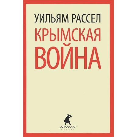 Купить Крымская война