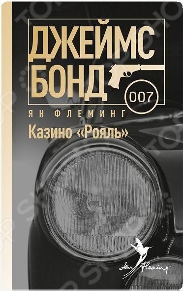 Книга Ян Флеммінг Казино Рояль рулетка казино симулятор