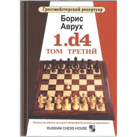 Купить Гроссмейстерский репертуар. 1. d4. Том Третий