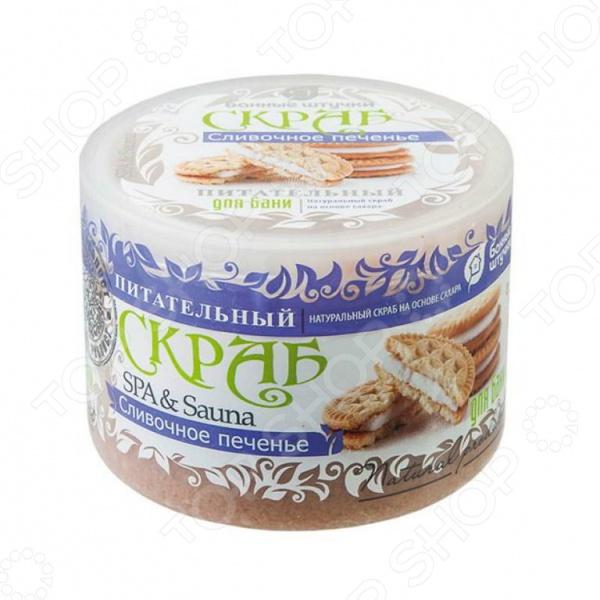 Скраб для тела сахарный Банные штучки Сливочное печенье