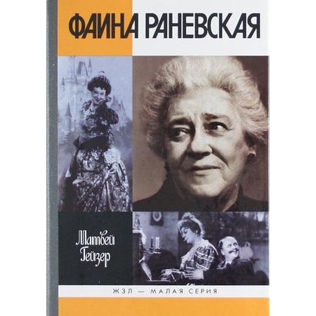 Купить Фаина Раневская