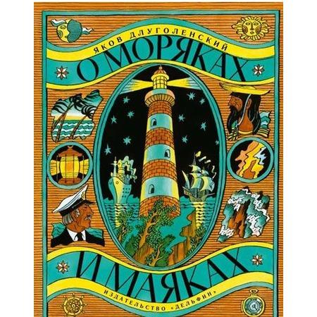 Купить О моряках и маяках