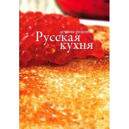Купить Русская кухня