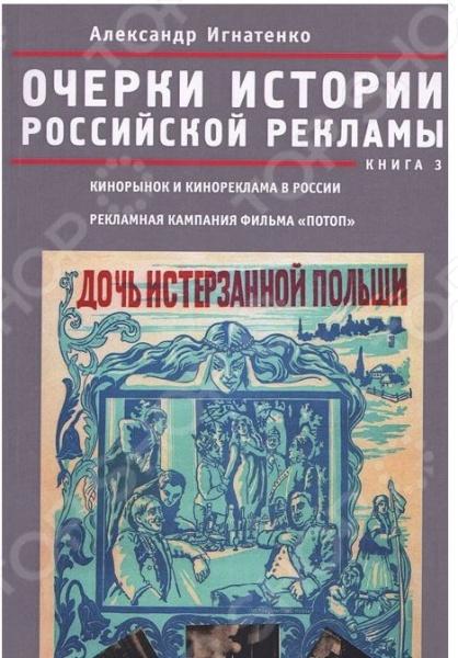 Это третья книга из запланированной авторской серии, посвященной рекламным и PR-кампаниям, проводимым в России в разные годы XVIII-XXI веков и нашедшим отражение в печатных СМИ. В отличие от предыдущих, она полностью посвящена одной теме, рекламным технологиям, применяемым на российском кинорынке в 1915 году.
