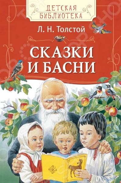 Сказки русских писателей Росмэн 978-5-353-07756-5
