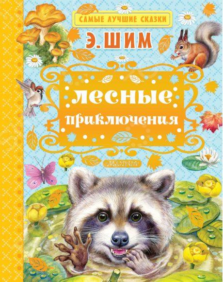 Лесные приключения Сказки мира АСТ 978-5-17-111701-6 /