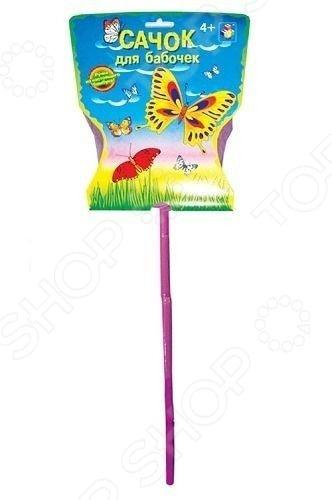 Сачок для бабочек 1 TOY Т52751. В ассортименте