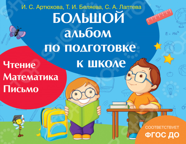 Книги Росмэн 978-5-353-08423-5