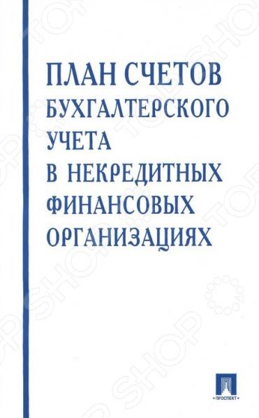 В издание вошли Положение Банка России от 2 сентября 2015 г 486-П О Плане счетов бухгалтерского учета в некредитных финансовых организациях и порядке его применения и установленный им новый план счетов бухгалтерского учета в некредитных финансовых организациях.
