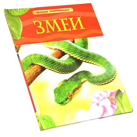 Купить Змеи