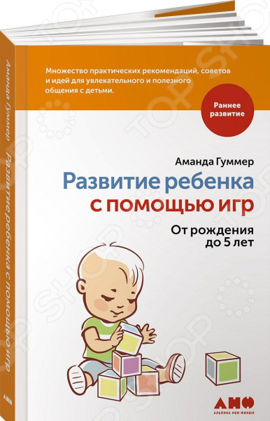 Развитие от 0 до 3 лет Альпина нон-фикшн 978-5-91671-613-9 Развитие ребенка с помощью игр. От рождения до 5 лет