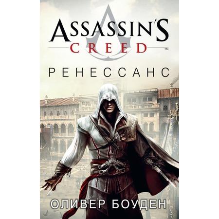 Купить Assassin's Creed. Ренессанс