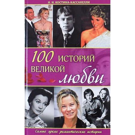 Купить 100 историй великой любви