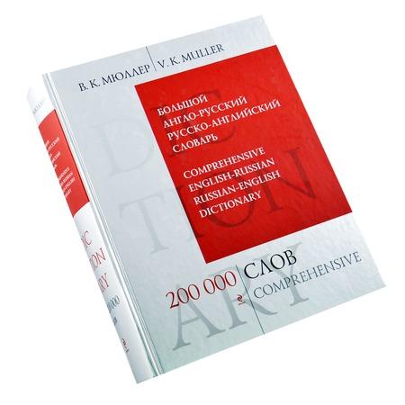 Купить Большой англо-русский и русско-английский словарь. 200 000 слов и выражений