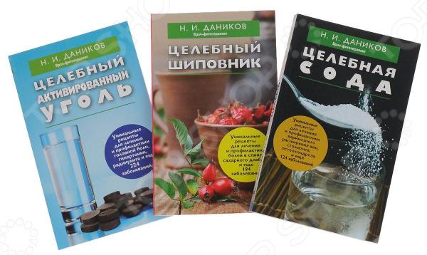 Эффективные народные средства лечения (комплект из 3 книг)