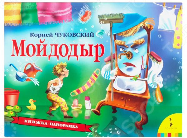 Мойдодыр Росмэн (панорамка)    /