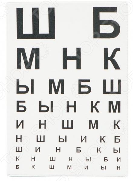 Обложка для паспорта кожаная Mitya Veselkov «ШБ» обложка для автодокументов кожаная mitya veselkov шб