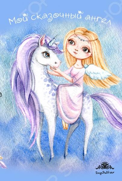 Блокноты. Тетради Эксмо 978-5-699-89298-3 Мой сказочный ангел