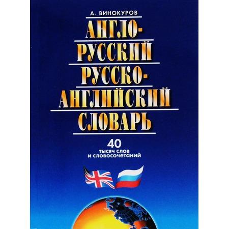 Купить Англо-русский и русско-английский словарь. 40 тысяч слов и словосочетаний