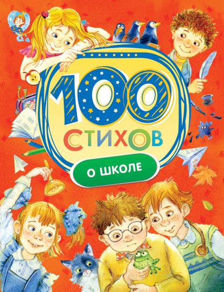 100 стихов о школе веселые стихи о школе isbn 9785465023917