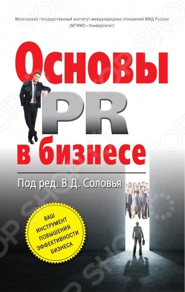 Книга Основы PR в бизнесе - исчерпывающее руководство по вопросам связей с общественностью в бизнесе. Здесь просто, доступно и на современном уровне знаний излагается ключевая информация об основных аспектах PR - таких, как анализ информационного поля, связь PR со средствами массовой информации, организационные типы PR-структур, технология и инструменты связей с общественностью, корпоративная социальная ответственность и управление репутацией. Помимо этого книга рассказывает об основных трендах развития PR в России и за рубежом, а также углубленно рассматривает такие практические проблемы, как связи с общественностью в брендинге, внутрикорпоративный PR, антикризисный PR, связи с инвесторами, лоббирование и связи с государственными структурами, оценка эффективности PR-деятельности, цифровой PR. Полученные знания и собственный опыт вы сможете проверить на реальных кейсах, корректируя полученные результаты по списку контрольных вопросов в конце каждой главы.