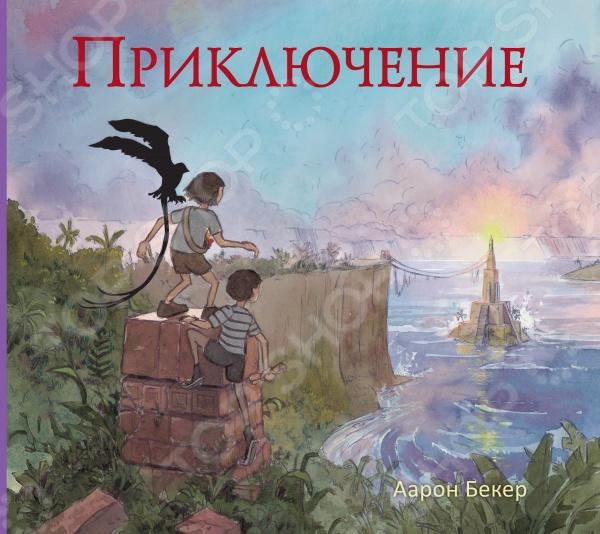 Приключения и путешествия Манн, Иванов и Фербер 978-5-00100-222-2 Приключение