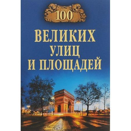 Купить 100 великих улиц и площадей