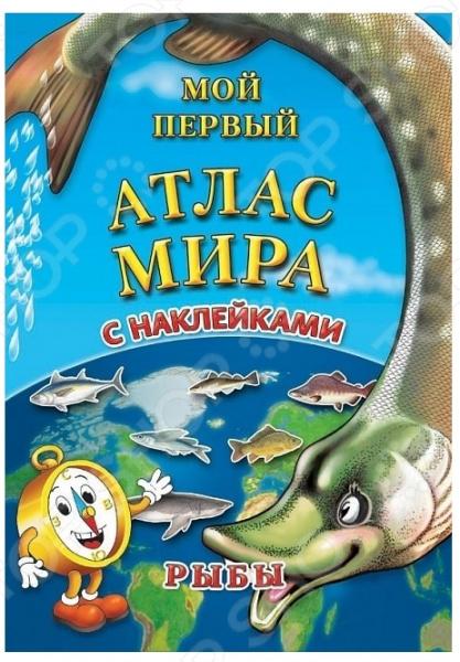 Детский атлас мира АГТ Геоцентр с наклейками «Рыбы» атлас аннотированный рыбы пресноводные и полупроходные