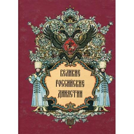Купить Великие российские династии