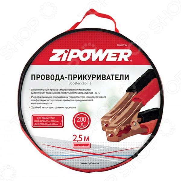 Провода пусковые Zipower PM 0503 N madame à paris свитер с длинными рукавами