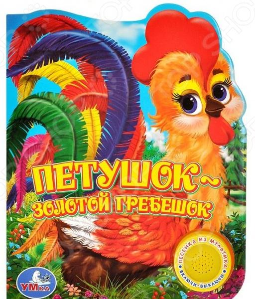 Книжки со звуковым модулем Умка 978-5-91941-276-2 Петушок-Золотой гребешок